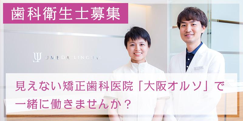 歯科衛生士募集 見えない矯正歯科医院で一緒に働きませんか?