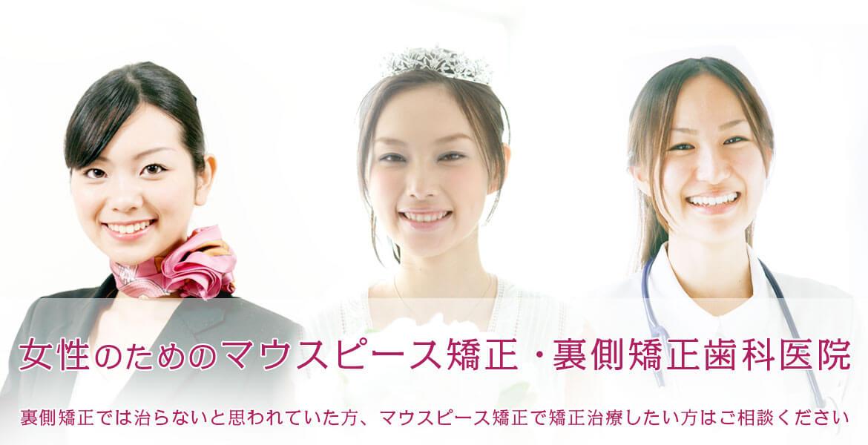 女性のためのマウスピース矯正・裏側矯正歯科医院